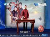 红楼梦(三十一) 斗阵来讲古 2019.06.05 - 厦门卫视 00:30:16