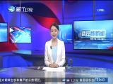 两岸新新闻 2019.06.06 - 厦门卫视 00:28:03