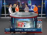 为高考助力,如何加油不加压?TV透 2019.06.06 - 厦门电视台 00:24:49