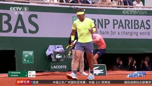 [法网]纳达尔横扫费德勒 第12次晋级法网决赛(世界)