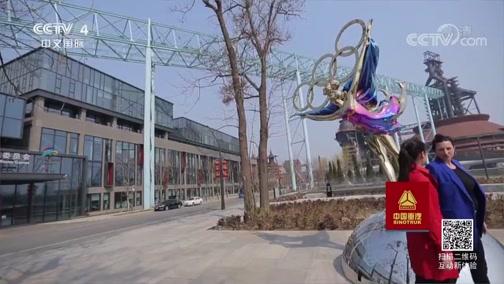《走遍中国》 20190607 5集系列片《百炼成钢》(5) 冰雪邀约