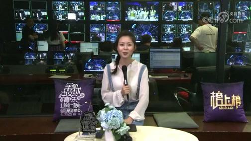 《全球中文音乐榜上榜》 20190608 直播第二现场