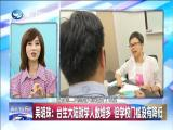 两岸共同新闻(周末版) 2019.06.08 - 厦门卫视 00:57:59