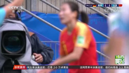 [女足世界杯]繁花攻略:中国队面对机会不够果断