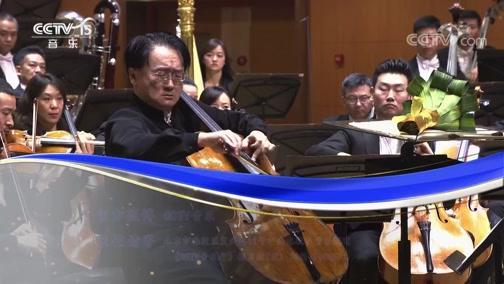 "《CCTV音乐厅》 20190608 中国爱乐乐团""小提琴之夜""音乐会(上)"