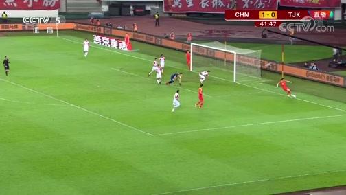 [国足]国际足球友谊赛:中国1-0塔吉克斯坦 比赛集锦