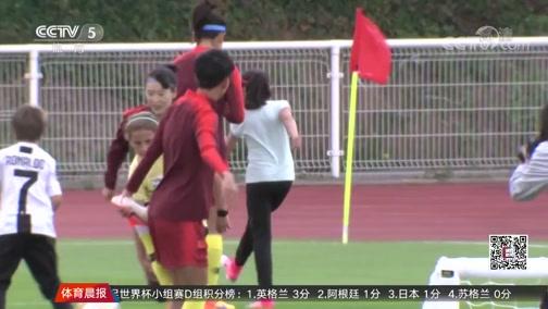 [女足世界杯]迎来巴黎首训 中国女足欢乐多