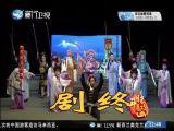 风雨龙凤缘(3) 斗阵来看戏 2019.06.11 - 厦门卫视 00:48:41