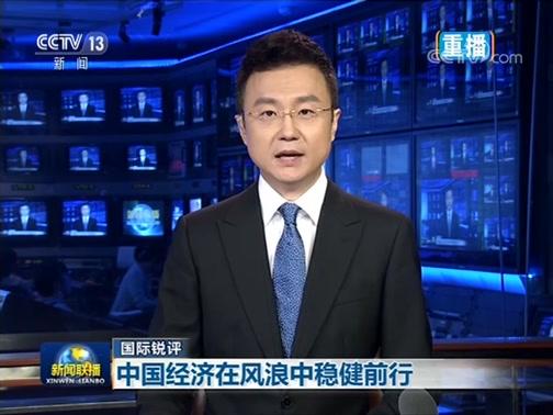 《新闻联播》 20190611 21:00