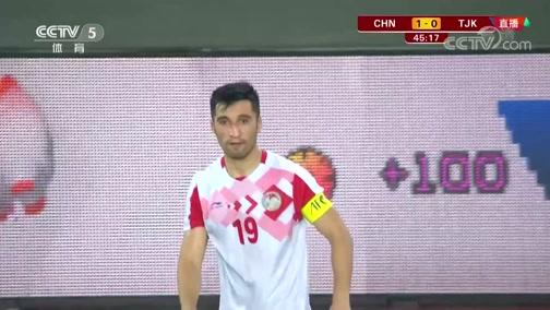 [国足]国际足球友谊赛:中国VS塔吉克斯坦 完整赛事