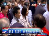 两岸新新闻 2019.06.12 - 厦门卫视 00:27:39