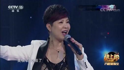 《全球中文音乐榜上榜》 20190611