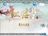 红楼梦(三十五) 斗阵来讲古 2019.06.12 - 厦门卫视 00:28:54