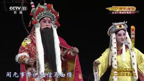 越调柴郡主挂帅全场 主演:魏凤琴 张喜平