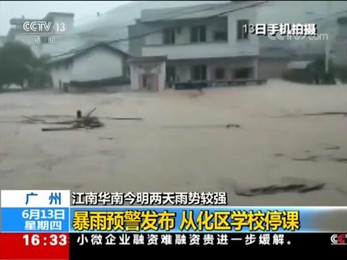 [新闻直播间]广州 江南华南今明两天雨势较强 暴雨预警发布 从化区学校停课