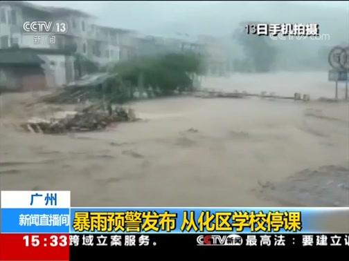 [新闻直播间]广州 暴雨预警发布 从化区学校停课