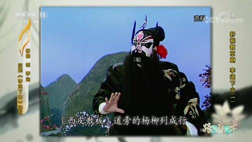 《跟我学》 20190614 舒桐教京剧《李逵下山》(一)