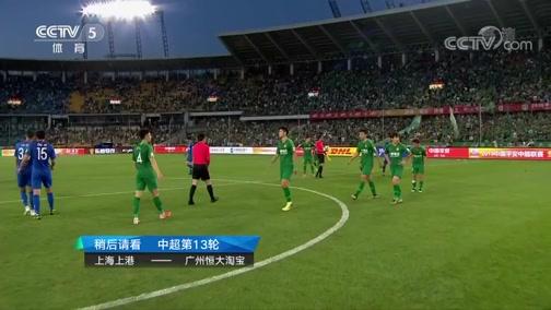 [中超]第13轮:北京国安VS上海申花 完整赛事