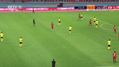 [中超]第13轮:上海上港VS广州恒大 完整赛事