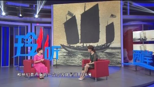 """百年帆船""""厦门号"""" 一对跨国夫妻的浪漫跨洋之旅 00:02:43"""