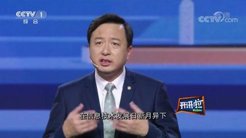 《开讲啦》 20190615 本期演讲者:陈杰