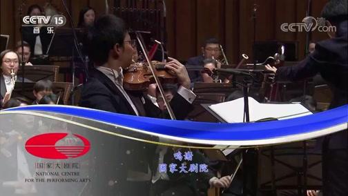 《CCTV音乐厅》 20190615 中国与世界(一)