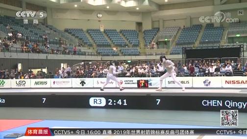 [综合]亚洲击剑锦标赛 陈情缘收获女花铜牌(晨报)