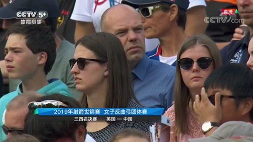 [综合]女子反曲弓团体赛三四名决赛:英国VS中国