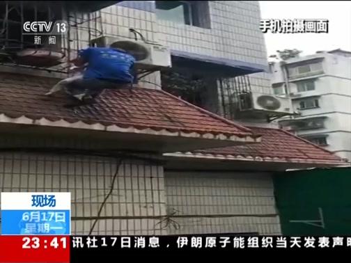 """[24小时]重庆 女童被卡窗外 空调哥变""""托举哥"""""""