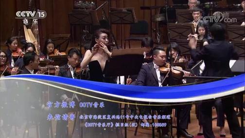 《CCTV音乐厅》 20190616 中国与世界(二)