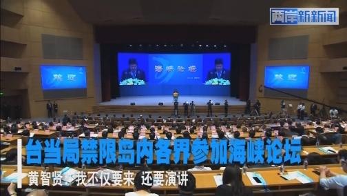 黄智贤的中国梦:两岸终将统一 共创美好未来 00:01:21
