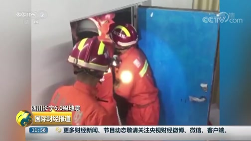 [国际财经报道]四川长宁6.0级地动 四川长宁:三人被困废墟 消防队紧急施救