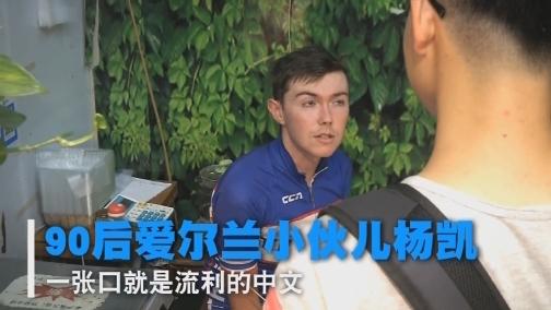 爱尔兰小伙儿杨凯:恋上厦门 留学归去又回来 00:00:35