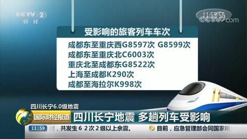 [国际财经报道]四川长宁6.0级地动 四川长宁地动 多趟列车受影响