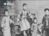 林海音的城南旧事 两岸秘密档案 2019.06.18 - 厦门卫视 00:41:24