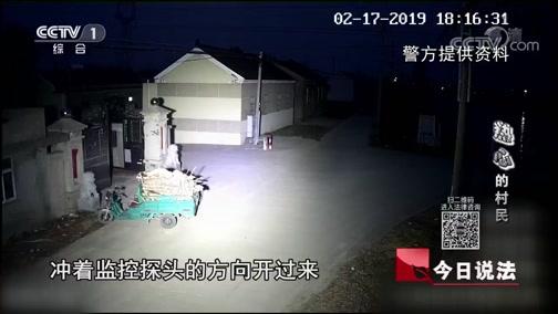 """《今日说法》 20190619 """"热心""""的村民"""