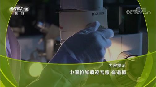 《大家》 20190619 中国枪弹痕迹专家 崔道植