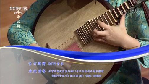 """《CCTV音乐厅》 20190619 """"漫步经典""""系列音乐会(131) 第六届全国青少年民族乐器教育教学成果汇报音乐会(上)"""