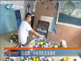 新闻斗阵讲 2019.06.20 - 厦门卫视 00:25:25