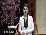 良性小海绵 名医大讲堂 2019.06.21 - 厦门电视台 00:27:52