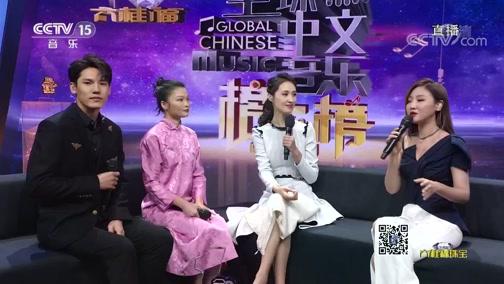 《全球中文音乐榜上榜》 20190622