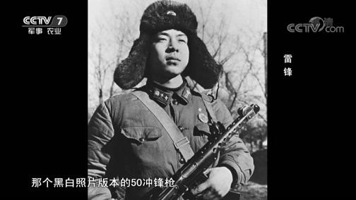 """《军迷淘天下》 20190623 寻枪北安城 中国版""""波波沙""""有着怎样的历史传奇?"""