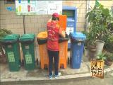 垃圾分类:全民参与 从我做起 文明论坛 2019.06.23 - 厦门电视台 00:10:11