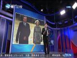 两岸新新闻 2019.06.23 - 厦门卫视 00:28:29