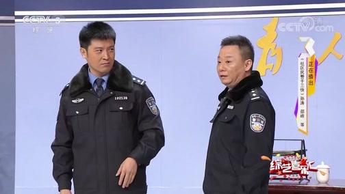 [综艺喜乐汇]小品《社区民警于三快》 表演:孙涛 邵峰 等