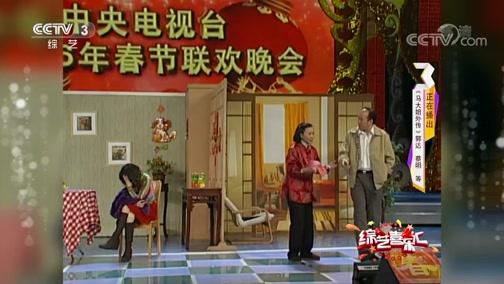 [综艺喜乐汇]小品《马大姐外传》 表演:蔡明 郭达 岳秀清