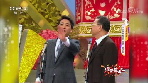[综艺喜乐汇]相声《美丽畅想曲》 表演:姜昆 唐杰忠
