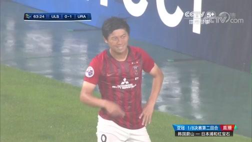 [亚冠]1/8决赛次轮:韩国蔚山0-3日本浦和红宝石 比赛集锦