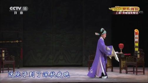 越剧断指记全场(钱惠丽 陈颖)