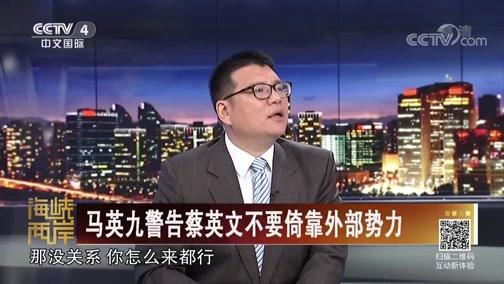 [海峡两岸]马英九警告蔡英文不要倚靠外部势力